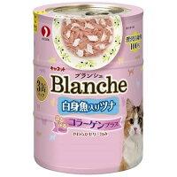キャネット ブランシェ 白身魚入りツナ(70g*3缶)