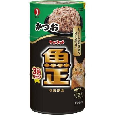 キャネット 魚正 かつお(160g*3缶入)