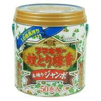 フマキラー 蚊取り線香 本練り ジャンボサイズ缶入(50巻)