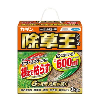 フマキラー カダン除草王 オールキラー粒剤 除草剤 粒タイプ 6ヶ月効果(3kg)