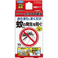 フマキラー 蚊・ハエ対策 ボウフラ退治 50g