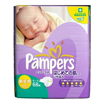 パンパース はじめての肌へSジャンボ 新生児68枚