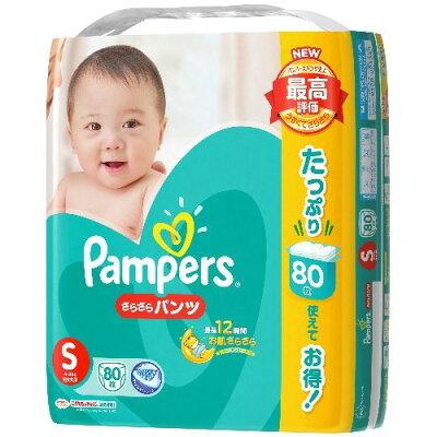 パンパース さらさらケア パンツ Sサイズ 80枚×3パック 240枚入り パンパース パンツ式 Sサイズ