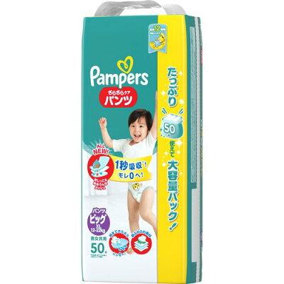 パンパース パンツ ウルトラジャンボ XL 50枚