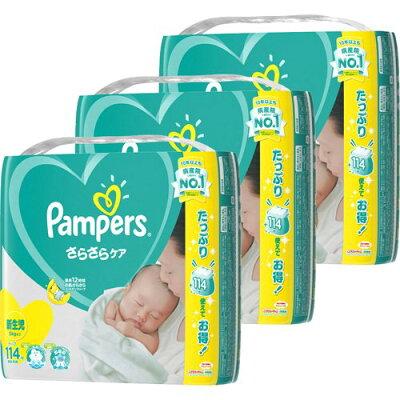 パンパース さらさらケア テープ 新生児 114枚×3パック 342枚入り パンパース テープ式 新生児用