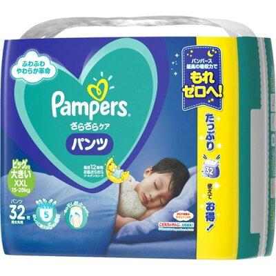 パンパース さらさらパンツ ビッグより大きい 32枚×3パック 96枚入り パンパース パンツ式 スーパービッグ