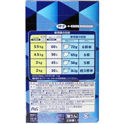 アリエール サイエンスプラス7 本体 ラージサイズ(1.7kg)