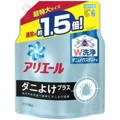 アリエール ジェル ダニよけプラス つめかえ用 超特大サイズ 液体洗剤(1.36kg)
