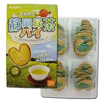 フルタ 静岡緑茶パイ 20枚