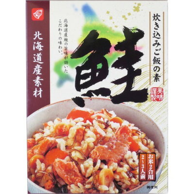 北海道素材 炊き込みご飯の素 鮭(180g)