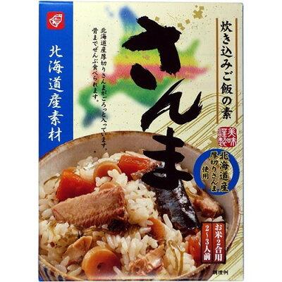 北海道素材 炊き込みご飯の素 さんま(215g)