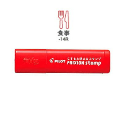 フリクションスタンプ SPF-12 食事