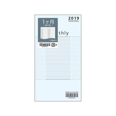 パイロット 2019年版 '19.1~12 手帳 コレトダイアリーリーフ K 1ヵ月経文折