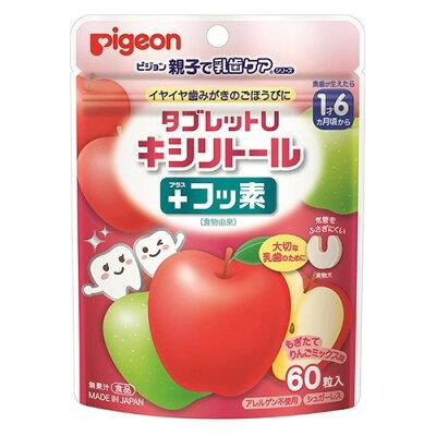 ピジョン 親子で乳歯ケア タブレットU キシリトール プラスフッ素 りんごミックス味(60粒)