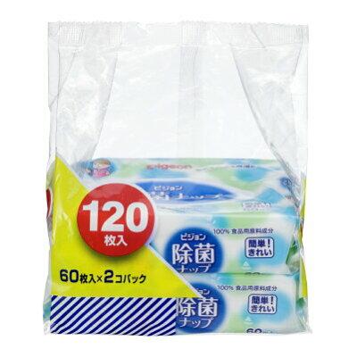 ピジョン 除菌ナップ(60枚入*2パック)