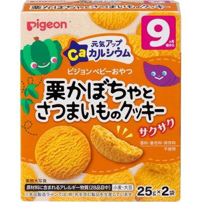 ピジョン 元気アップCa 栗かぼちゃとさつまいものクッキー(25g*2袋入)