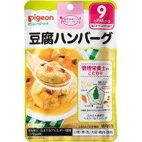 ピジョンベビーフード 食育レシピ 豆腐ハンバーグ(80g)