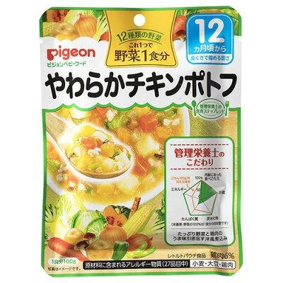 ピジョンベビーフード 野菜1食分 やわらかチキンポトフ(100g)