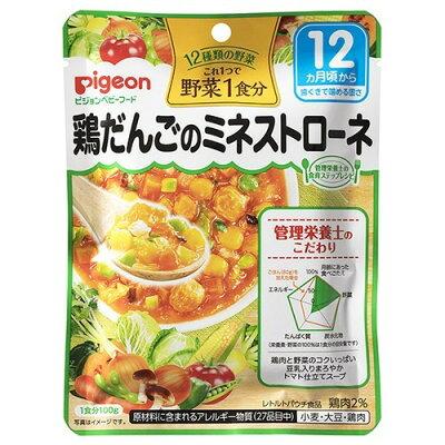 ピジョンベビーフード 野菜1食分 鶏だんごのミネストローネ(100g)