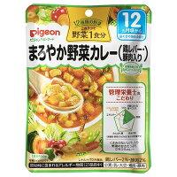 ピジョンベビーフード 野菜1食分 まろやか野菜カレー(鶏レバー・豚肉入り)(100g)