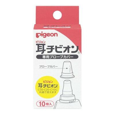 ピジョン 耳チビオン 専用プローブカバー(10コ入)