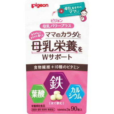 ピジョン 母乳パワープラス 錠剤(90粒)