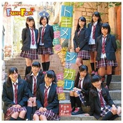 トキメキラキラ☆シャカリキラキラ~Fun×Famのテーマ~/百花の魁(Aタイプ)/CDシングル(12cm)/WMCD-0809