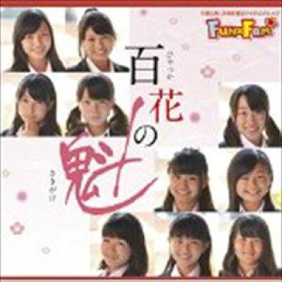 トキメキラキラ☆シャカリキラキラ~Fun×Famのテーマ~/百花の魁(Cタイプ)/CDシングル(12cm)/WMCD-0809