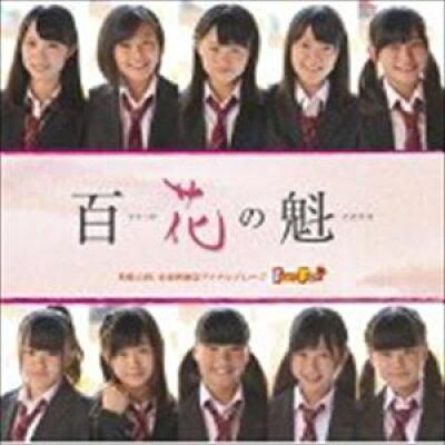 トキメキラキラ☆シャカリキラキラ~Fun×Famのテーマ~/百花の魁(Dタイプ)/CDシングル(12cm)/WMCD-0809
