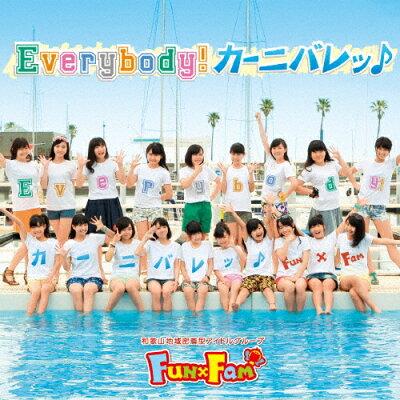 Everybody!カーニバレッ♪/Appreciations~感謝のうた~(B-TYPE)/CDシングル(12cm)/WMCD-0719
