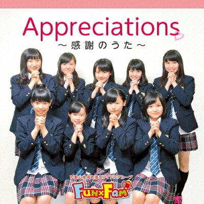 Everybody!カーニバレッ♪/Appreciations~感謝のうた~(D-TYPE)/CDシングル(12cm)/WMCD-0721