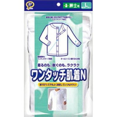 ワンタッチ肌着N 紳士用Lサイズ(1枚入)