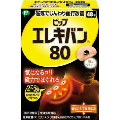 ピップ エレキバン 80(48粒)
