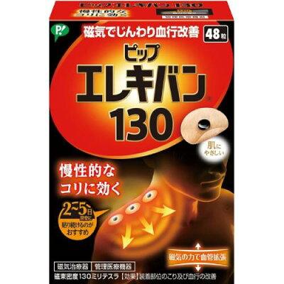 ピップ エレキバン 130(48粒)
