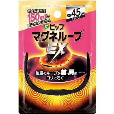ピップ マグネループEX 高磁力タイプ ブラック 45cm(1コ入)