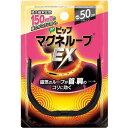 ピップ マグネループEX 高磁力タイプ ブラック 50cm(1コ入)