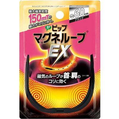 ピップ マグネループEX 高磁力タイプ ブラック 60cm(1コ入)