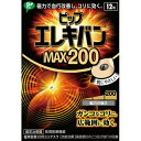 ピップ エレキバン MAX200(12粒)