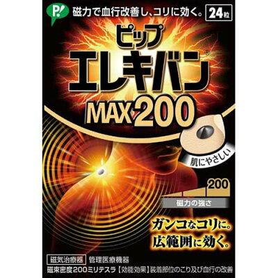 ピップ エレキバン MAX200(24粒)
