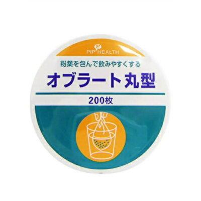 オブラート丸型(200枚入)