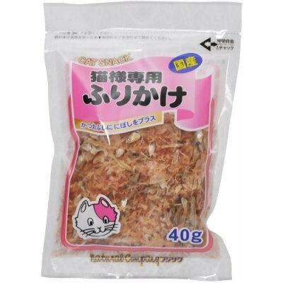 猫様専用ふりかけ(40g)