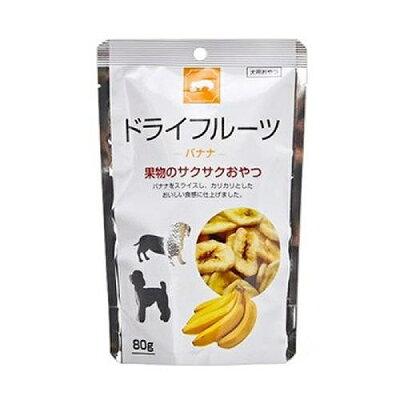 ドライフルーツ バナナ(80g)