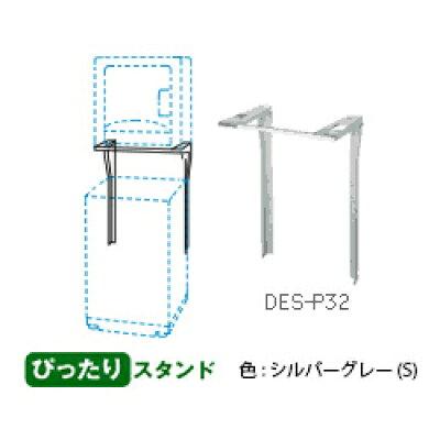 HITACHI 乾燥機スタンド DES-P32 S