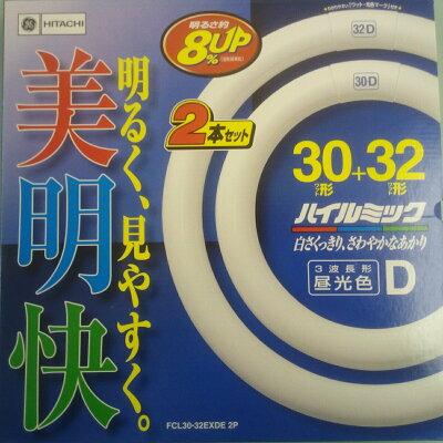 HITACHI きらりUV FCL30・32EXDE2P