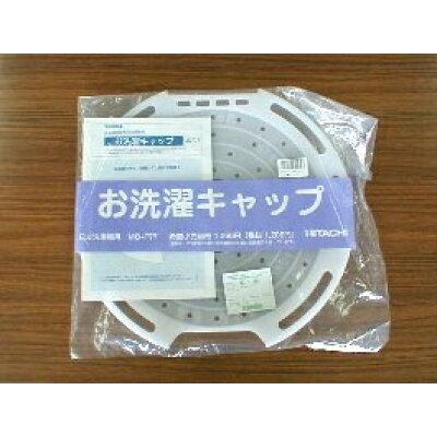 HITACHI お洗濯キャップ MO-F77