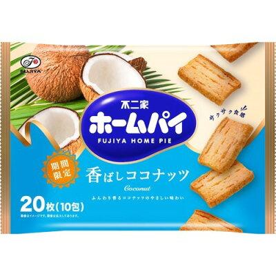 ホームパイ 香ばしココナッツ(20枚入)