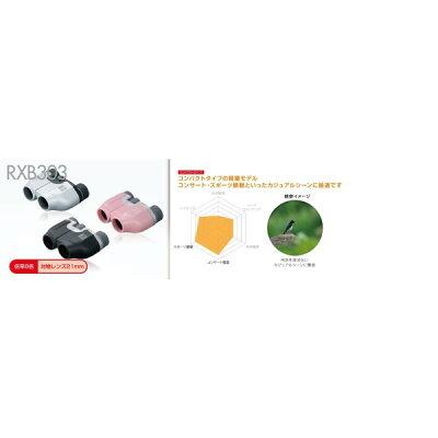 レイメイ藤井 コンパクトタイプ双眼鏡 RF RXB303 S