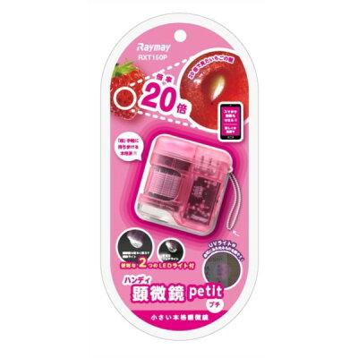 ハンディ顕微鏡 petit ピンク