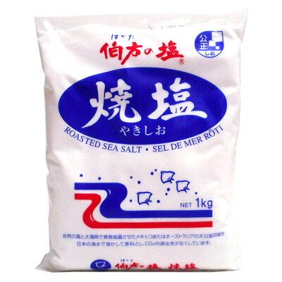 伯方の塩 焼塩(1kg)