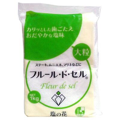 フルールドセル 塩の花(1kg)